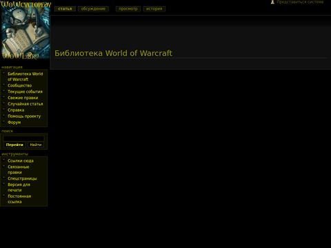 Библиотека World of Warcraft — world of warcraft вов Wrath of the Lich King blizzard варкрафт europe