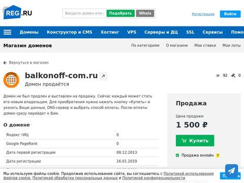 Балконофф-ком