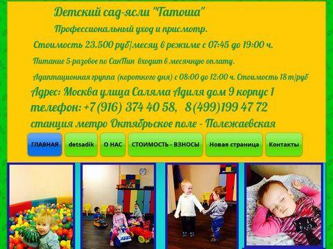 домашний,частный детский сад-ясли Татоша