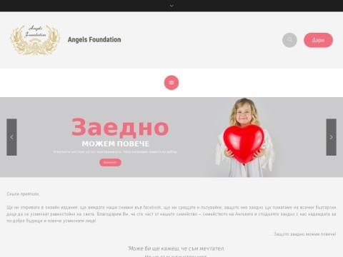 Angels Foundation